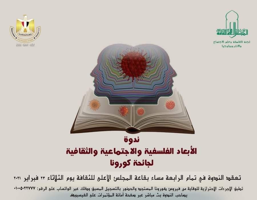 غدا .. حجازى وقنصوة يناقشان الأبعاد الفلسفية والاجتماعية والثقافية لجائحة كورونا