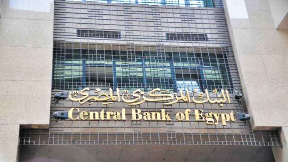 البنك المركزي: 213 مليار جنيه قروض للشركات الصغيرة والمتوسط بفائدة 5 %.. فيديو