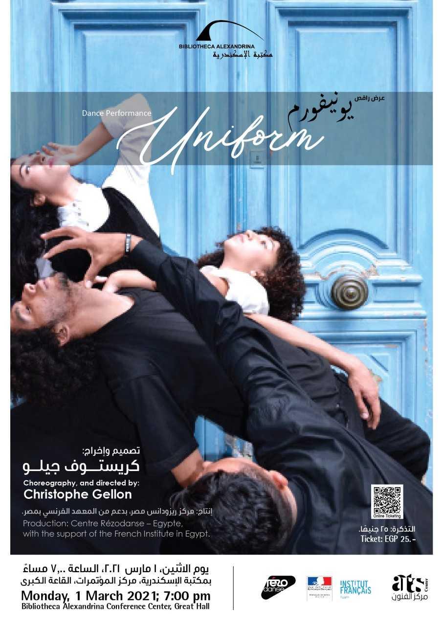 """""""يونيفورم"""" على مسرح مكتبة الإسكندرية"""