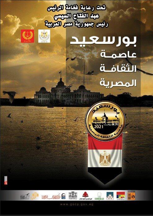 تكريم 7 شخصيات بورسعيدية فى افتتاح فعاليات عاصمة الثقافة المصرية