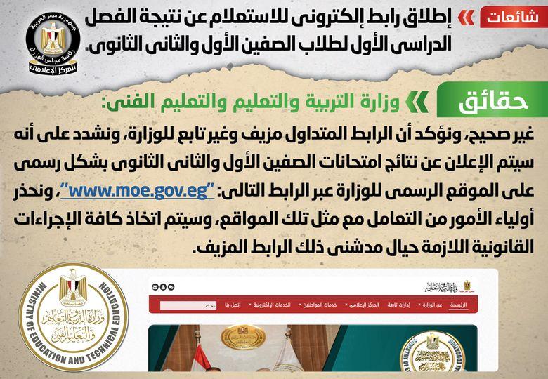 حقيقة إطلاق رابط إلكتروني للاستعلام عن نتيجة الترم الأول لطلاب الأول والثاني الثانوي