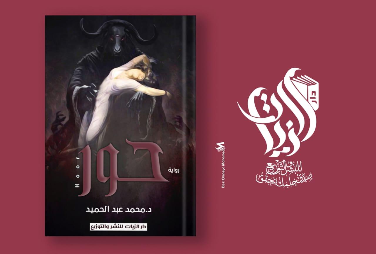 حور.. رواية جديدة عن دار الزيات لـ محمد عبد الحميد