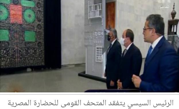 رئيس المتحف القومي للحضارة: أسعار التذاكر للمصريين والعرب 60 جنيه.. والطالب 30 جنيه
