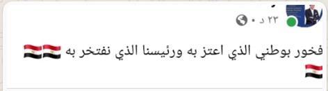 وزير الرياضه يعبر عن فخره واعتزازه بمصر عبر مواقع التواصل الاجتماعى.