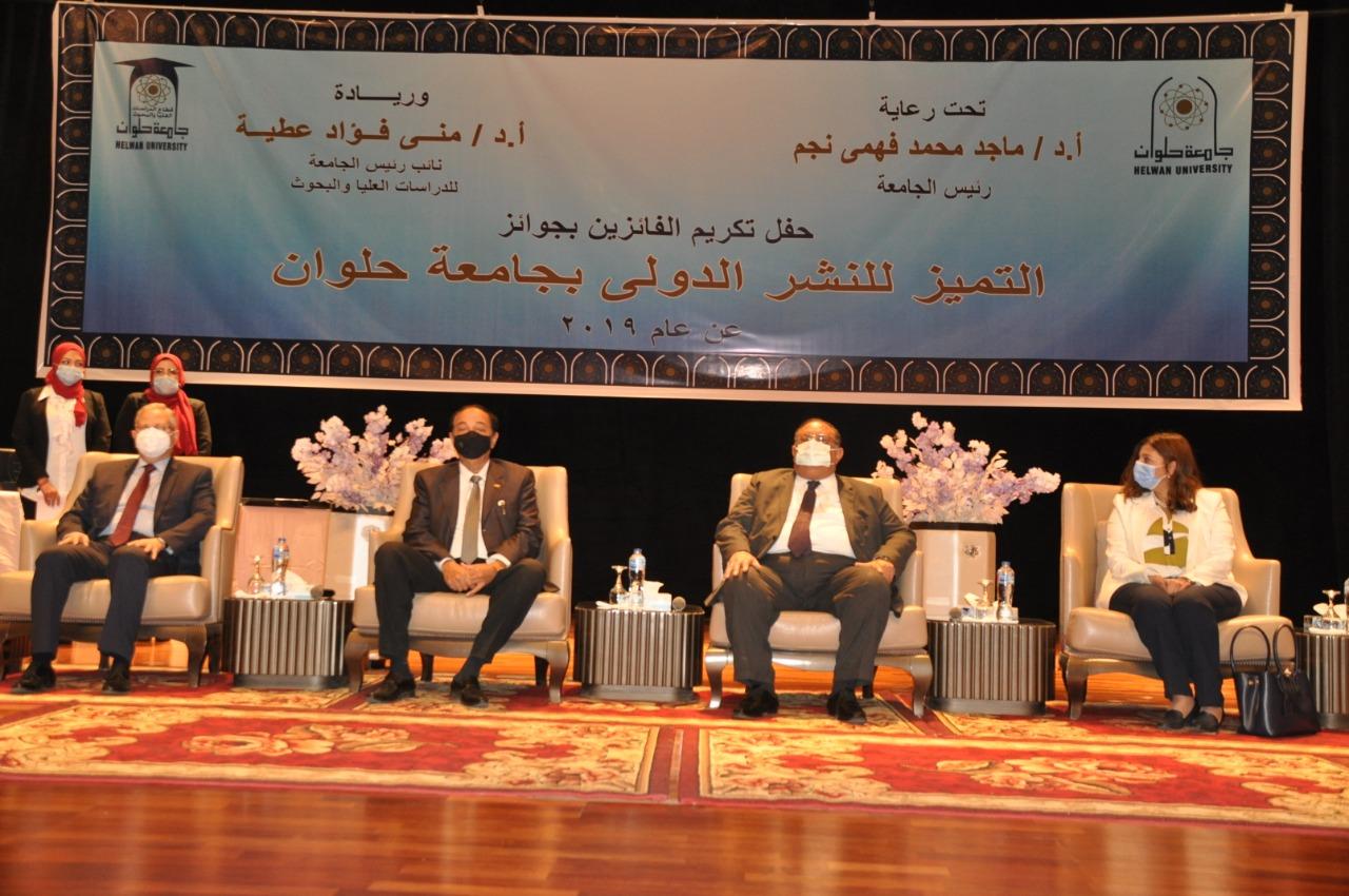 احتفالية شكر وعرفان لعلماء جامعة حلوان المتميزين بالنشر الدولى