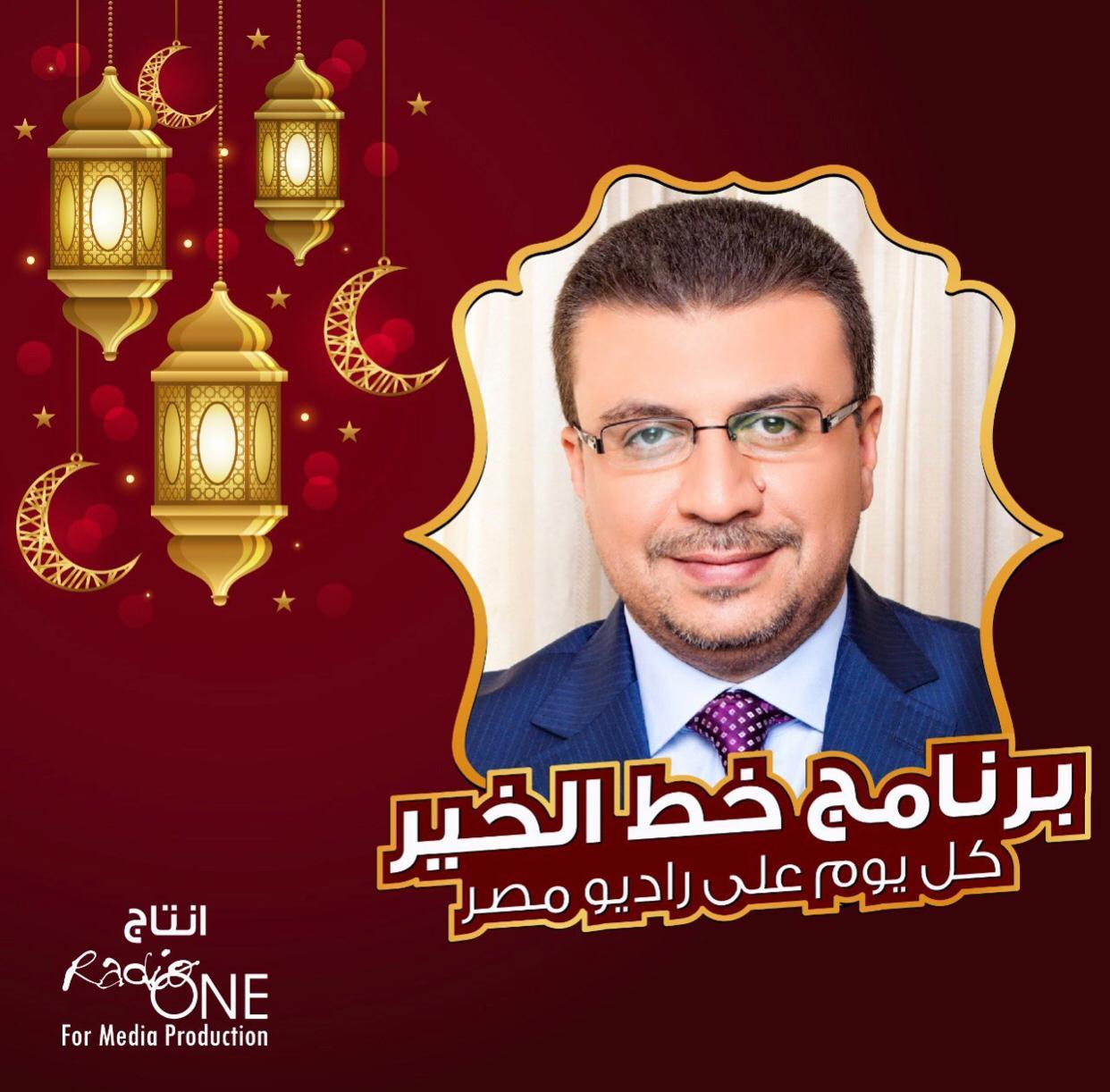بعد نجاحه في الموسم الاول خط الخير لعمرو الليثي طوال شهر رمضان علي راديو مصر