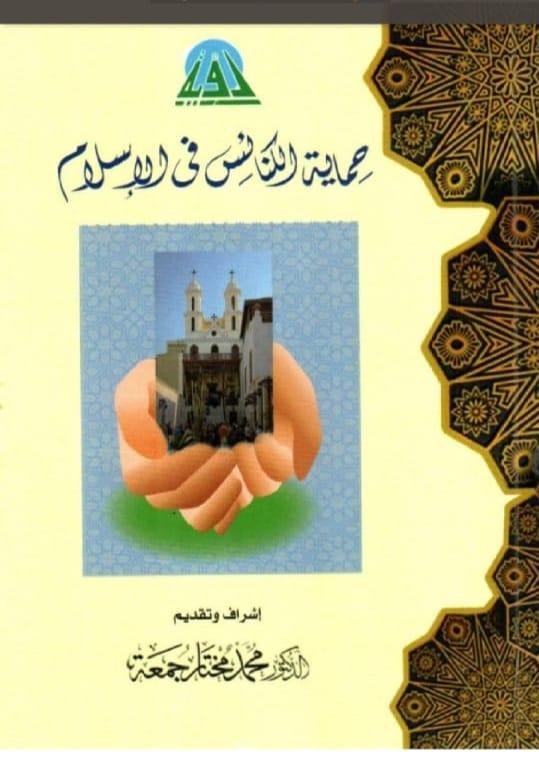 """"""" حماية الكنائس فى الإسلام""""  أصدار حديث للهيئة المصرية العامة للكتاب"""