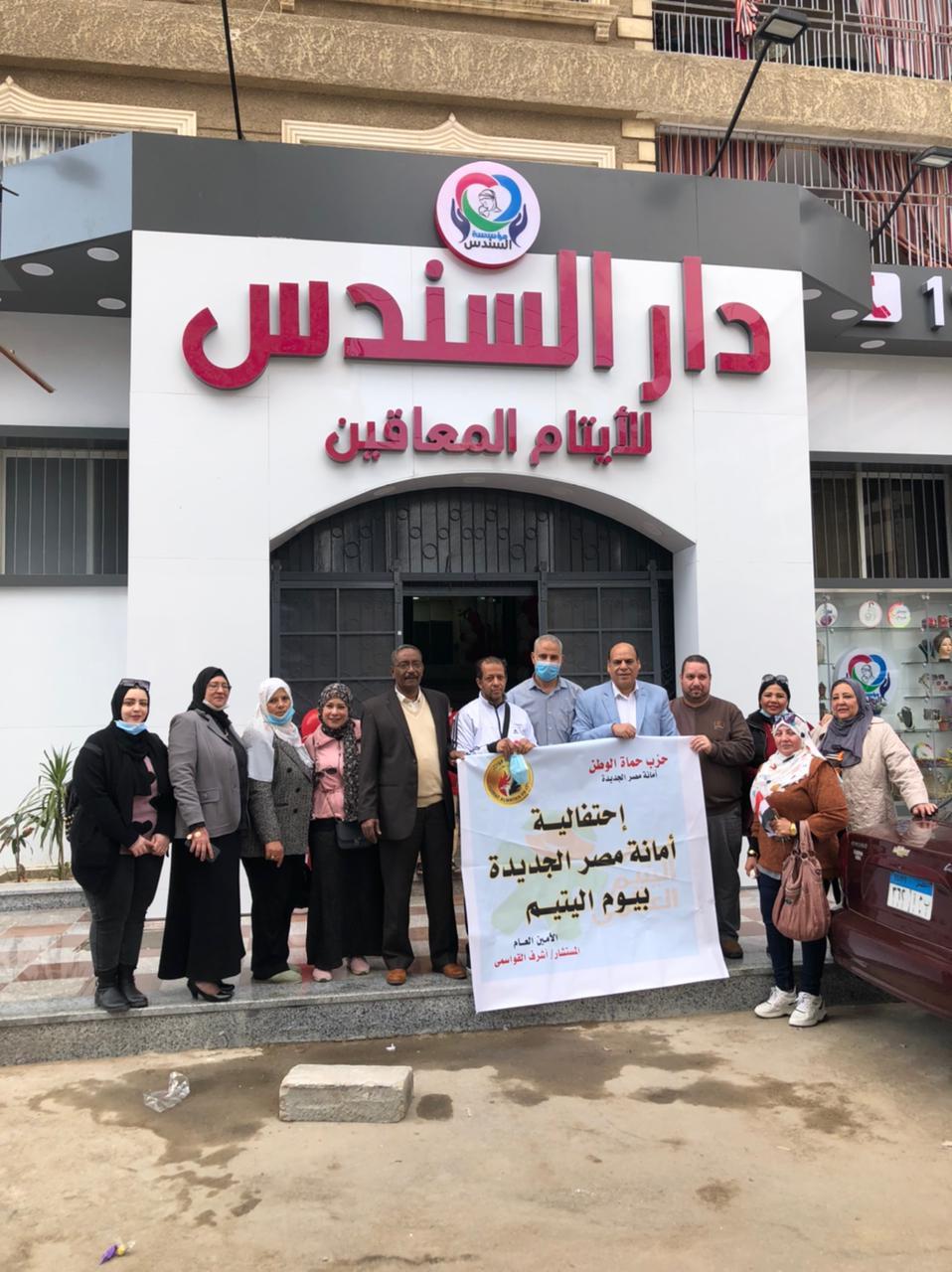 """امانة مصر الجديدة بـحزب """"حماة وطن"""" تحتفل بيوم اليتيم"""