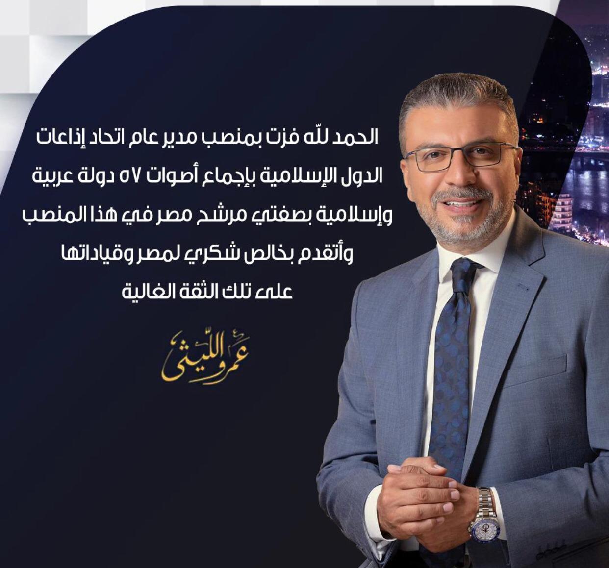 باجماع ٥٧ دولة عربية واسلامية عمرو الليثي رئيسا لاتحاد اذاعات الدول الاسلامية