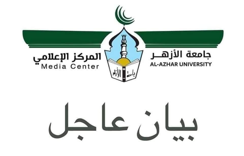 جامعة الأزهر تصدق على قرار تنظيم العمل خلال شهر رمضان المبارك