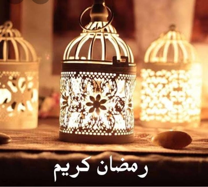 شهر رمضان الكريم وفضائله