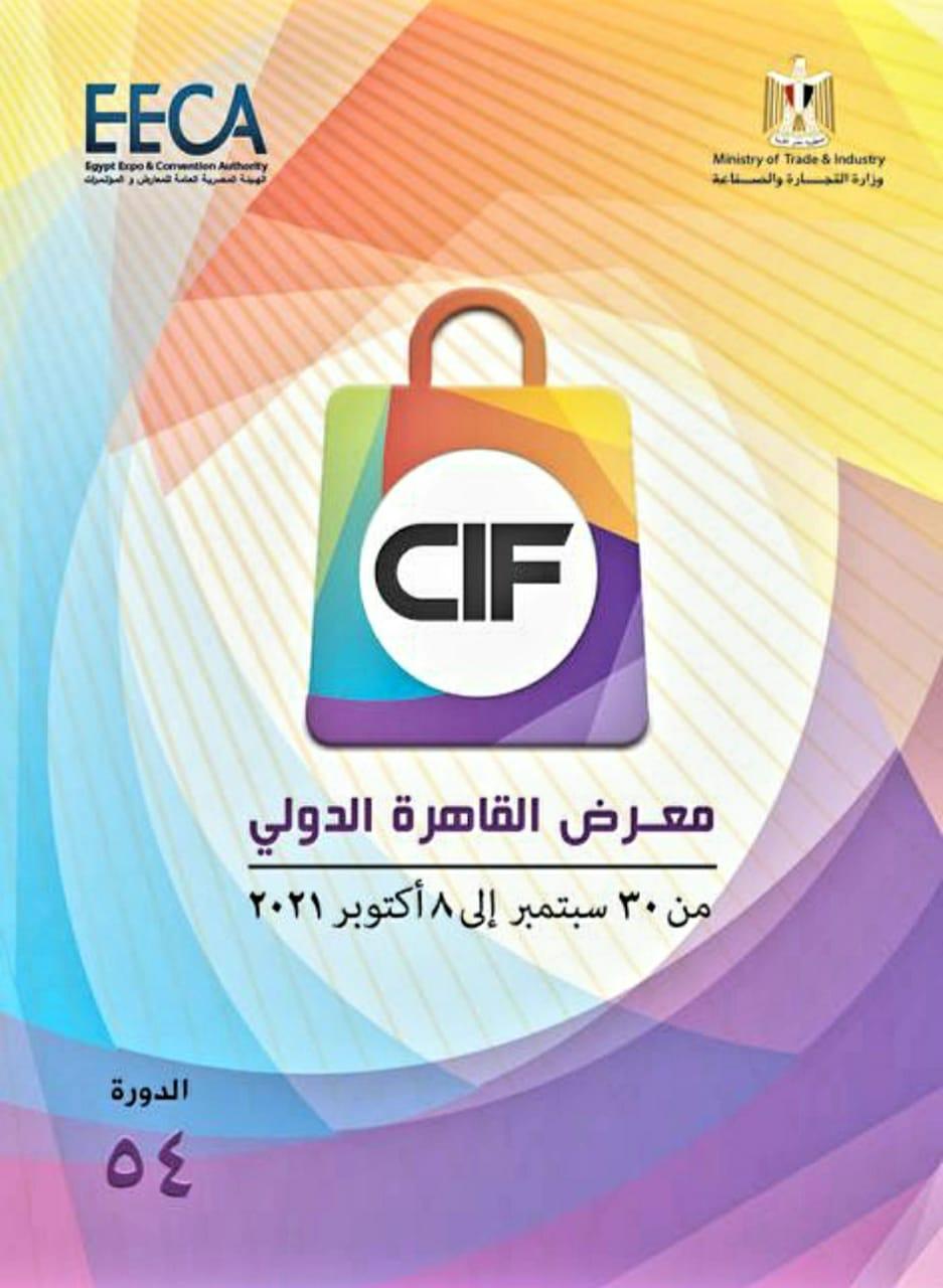 إنطلاق فعاليات الدورة الـ 54 لمعرض القاهرة الدولي سبتمبر المقبل
