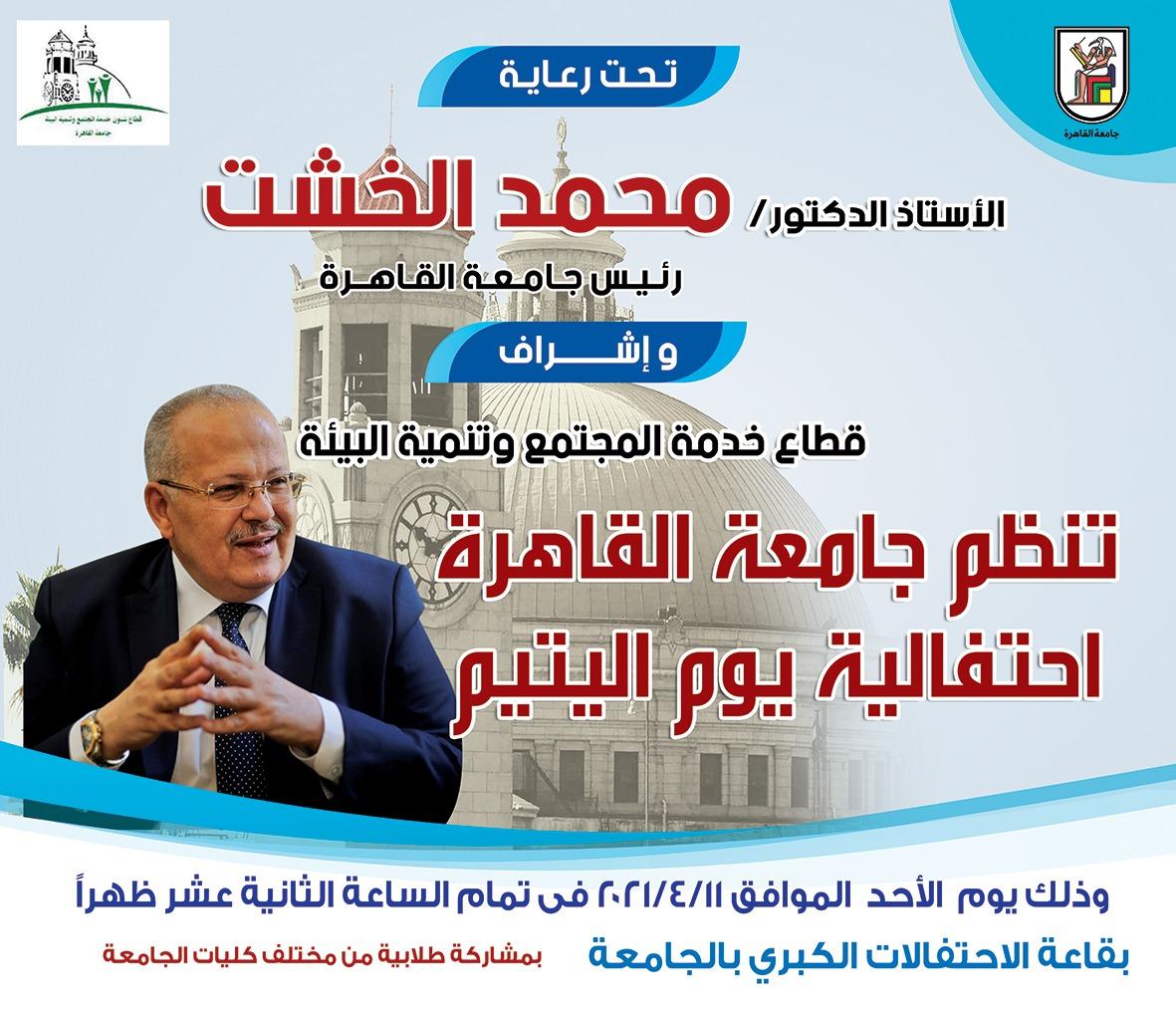 اليوم .. جامعة القاهرة تستقبل 100 طفل ضمن احتفالية بيوم اليتيم