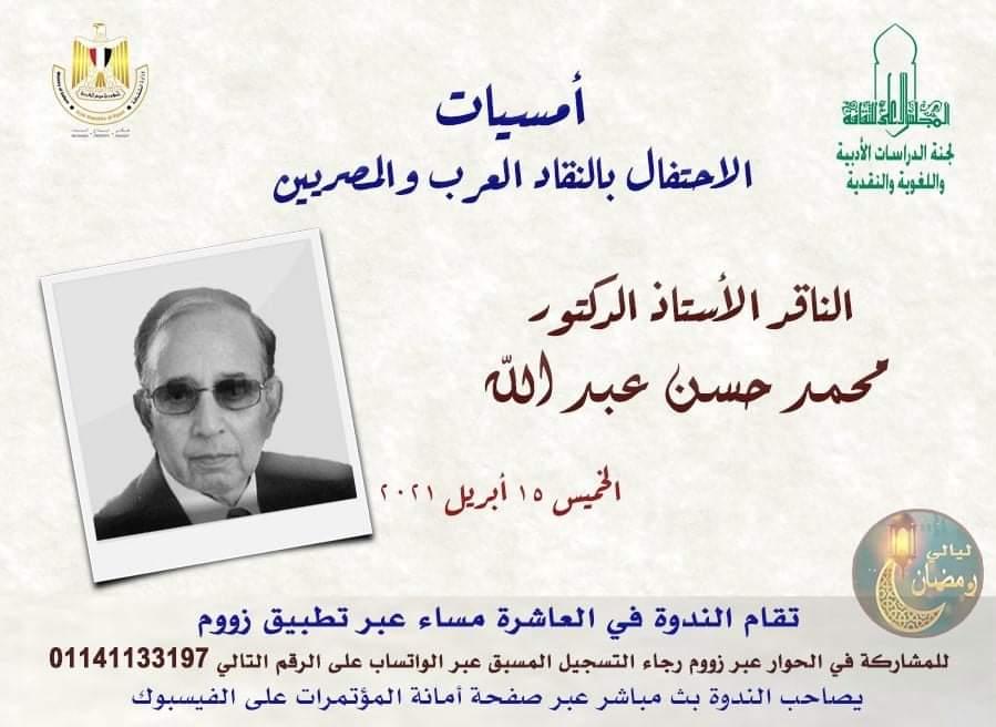 غدا أونلاين.. لقاء ثقافي للاحتفاء بالناقد الدكتور محمد حسن عبد الله