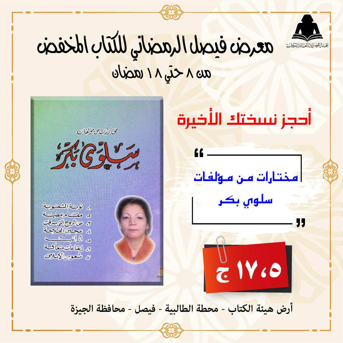 كنوز هيئة الكتاب فى معرض فيصل: