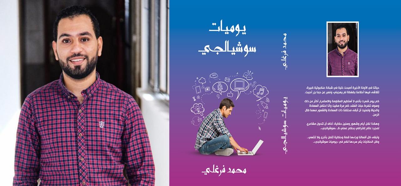 """الكاتب محمد فرغلي يشارك ب """"يوميات  سوشيالجي"""" في معرض الكتاب ٥٢"""