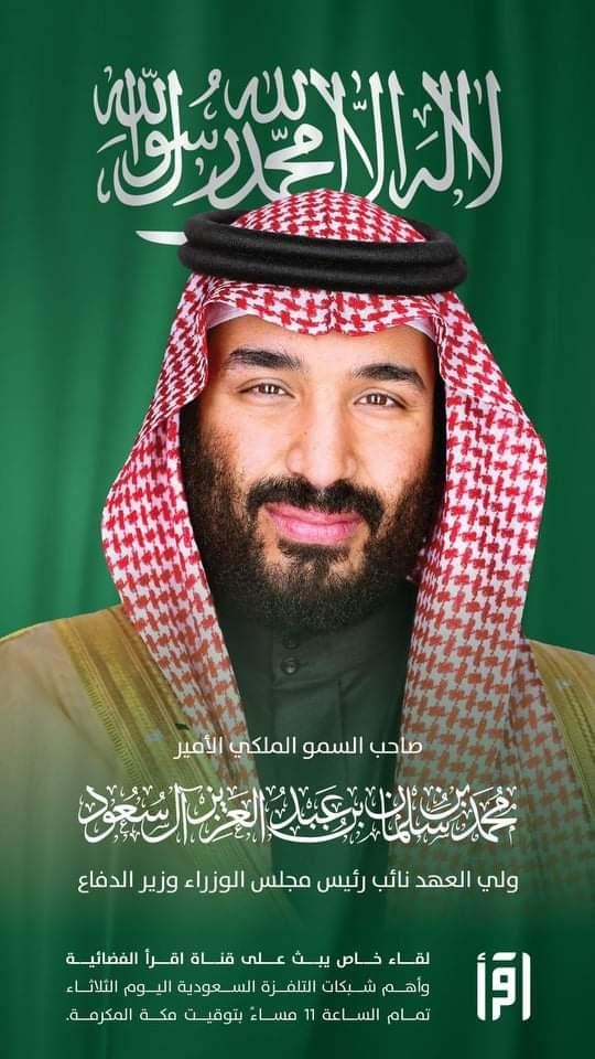عاجل .. قناة اقرأ تنقل لقاء ولي العهد السعودي .. الليلة