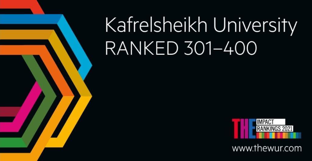 جامعة كفرالشيخ ضمن أفضل 301 - 400 عالميا لتصنيف التايمز للجامعات