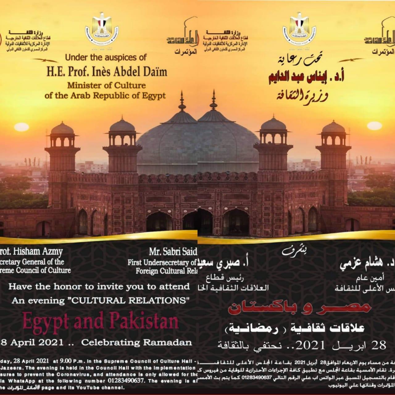 رمضان في مصر وباكستان... أمسية ثقافية.. اليوم