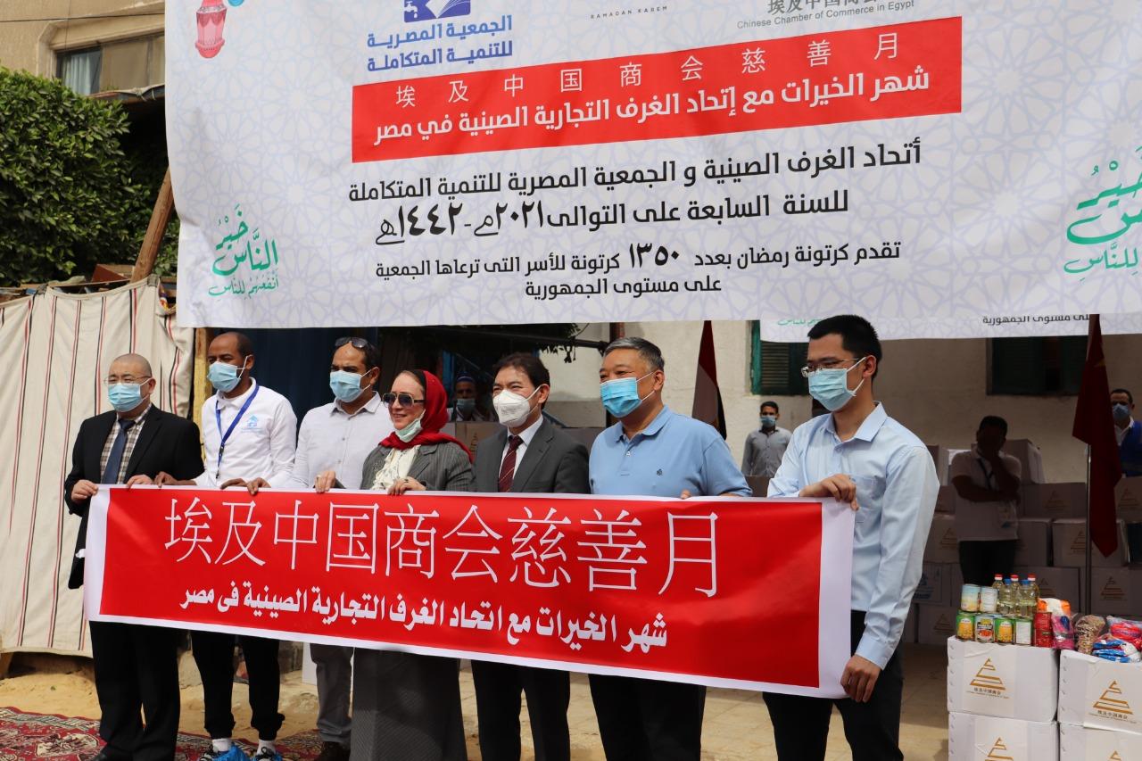 غرفة التجارة الصينية في  مصر  تنظم اعمالا خيرية خلال شهر رمضان