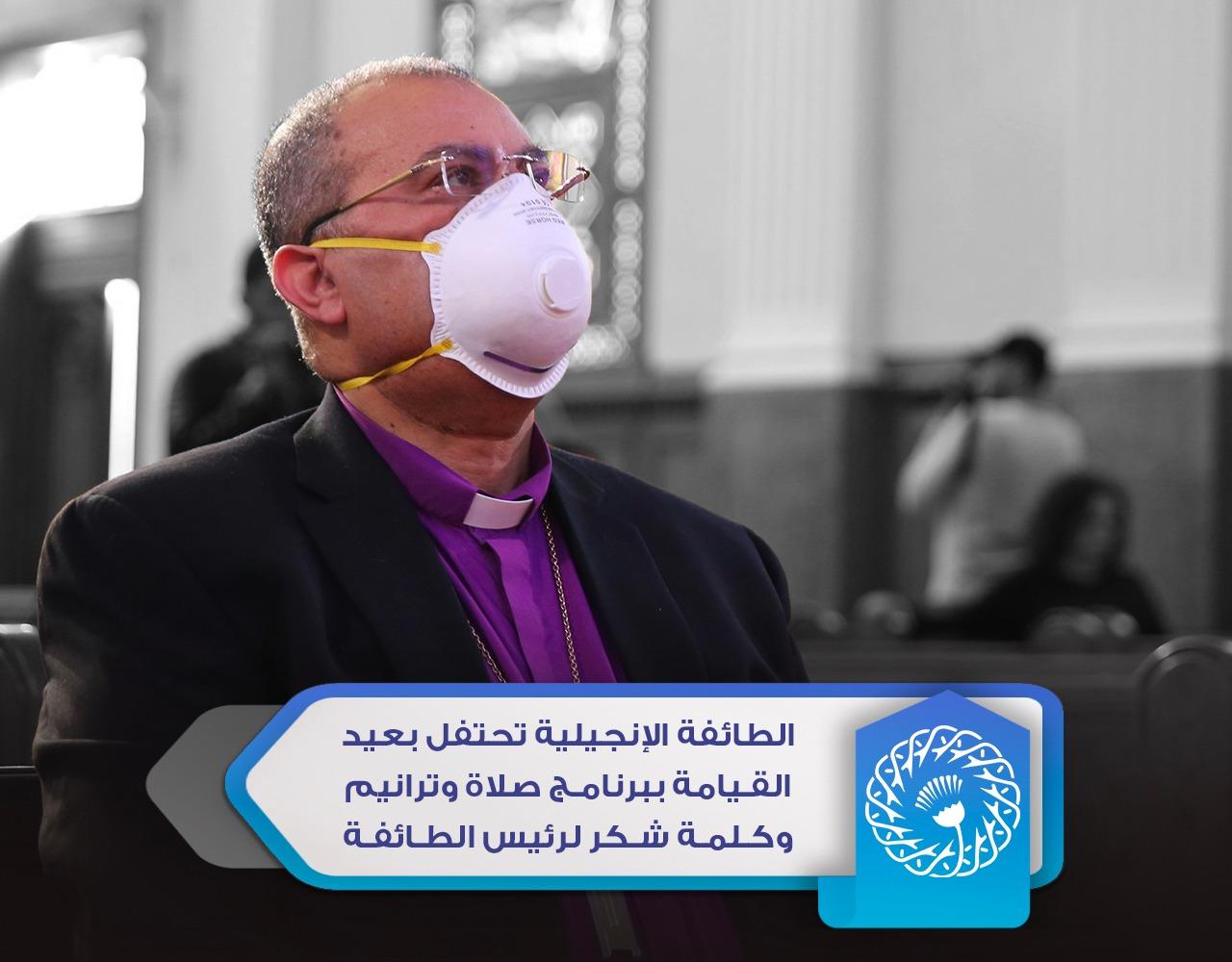 """""""الإنجيلية"""" تحتفل بالقيامة غدًا بكلمة شكر لرئيسها وفقرات صلاة وترانيم وموسيقى"""