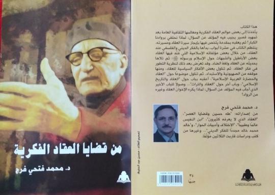 """هيئة الكتاب تصدر """"من قضايا العقاد الفكرية"""" للدكتور محمد فتحى فرج"""