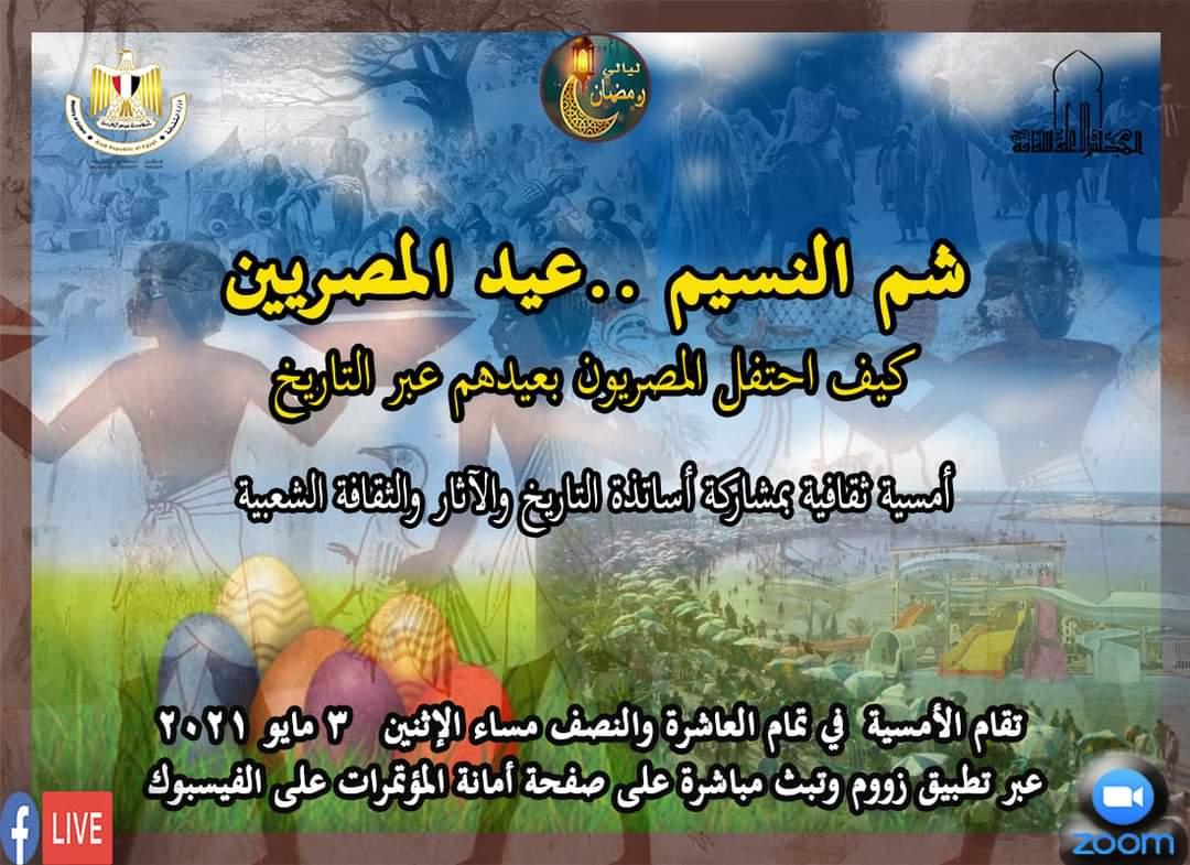 كيف احتفل المصريون بعيدهم عبر التاريخ.. أمسية ثقافية أونلاين.. غدا