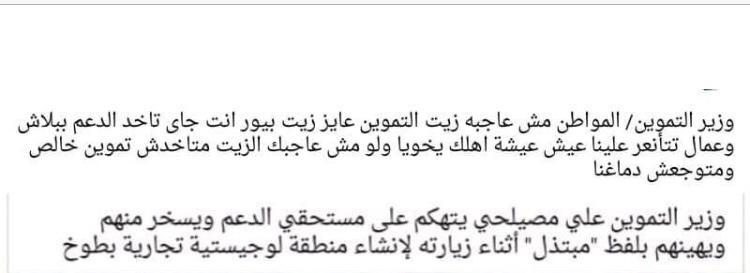 """وزير التموين يسخر من المواطنين مستحقى """"زيت التموين المدعم """" اثناء زيارته لمدينة طوخ"""