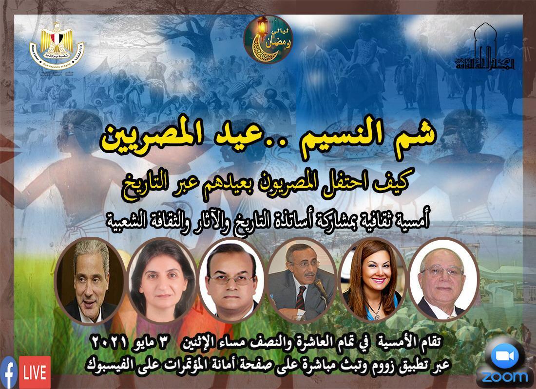 اليوم.. شم النسيم .. عيد المصريين كيف احتفل المصريون بعيدهم عبر التاريخ.. أمسية ثقافية أونلاين