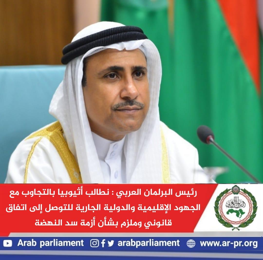 ئيس البرلمان العربي: نطالب أثيوبيا بالتجاوب مع الجهود الإقليمية والدولية الجارية للتوصل إلى اتفاق قانوني وملزم بشأن أزمة سد النهضة