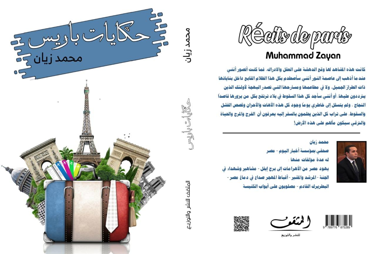 """حكايات باريس """"... رواية جديدة للكاتب محمد زيان"""