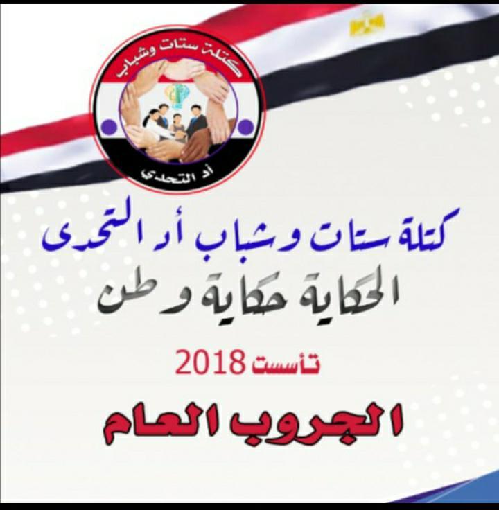 """كتلة ستات وشباب اد التحدي ندوة بعنوان """"بيتي بخطر"""