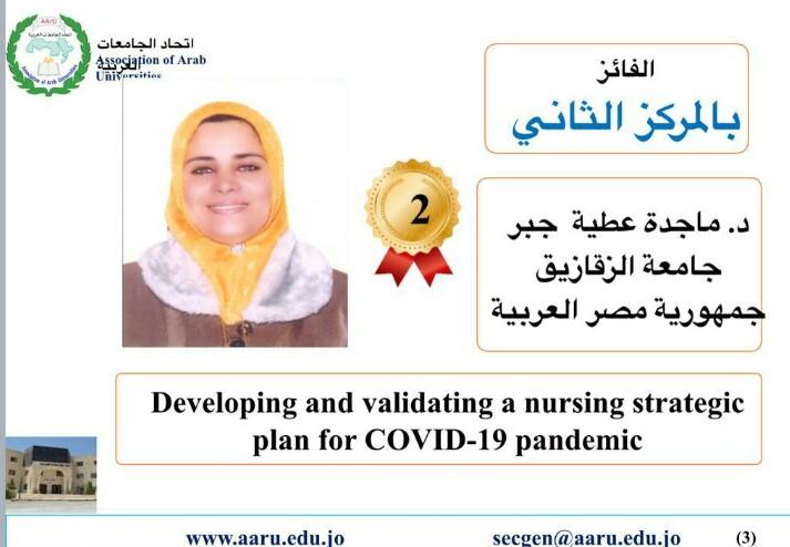 رئيس جامعة الزقازيق يهنىء الدكتورة ماجدة عطية جبر لفوزها بالمركز الثانى لجائزة اتحاد الجامعات العربية للتميز العلمى لأبحاث COVID-19