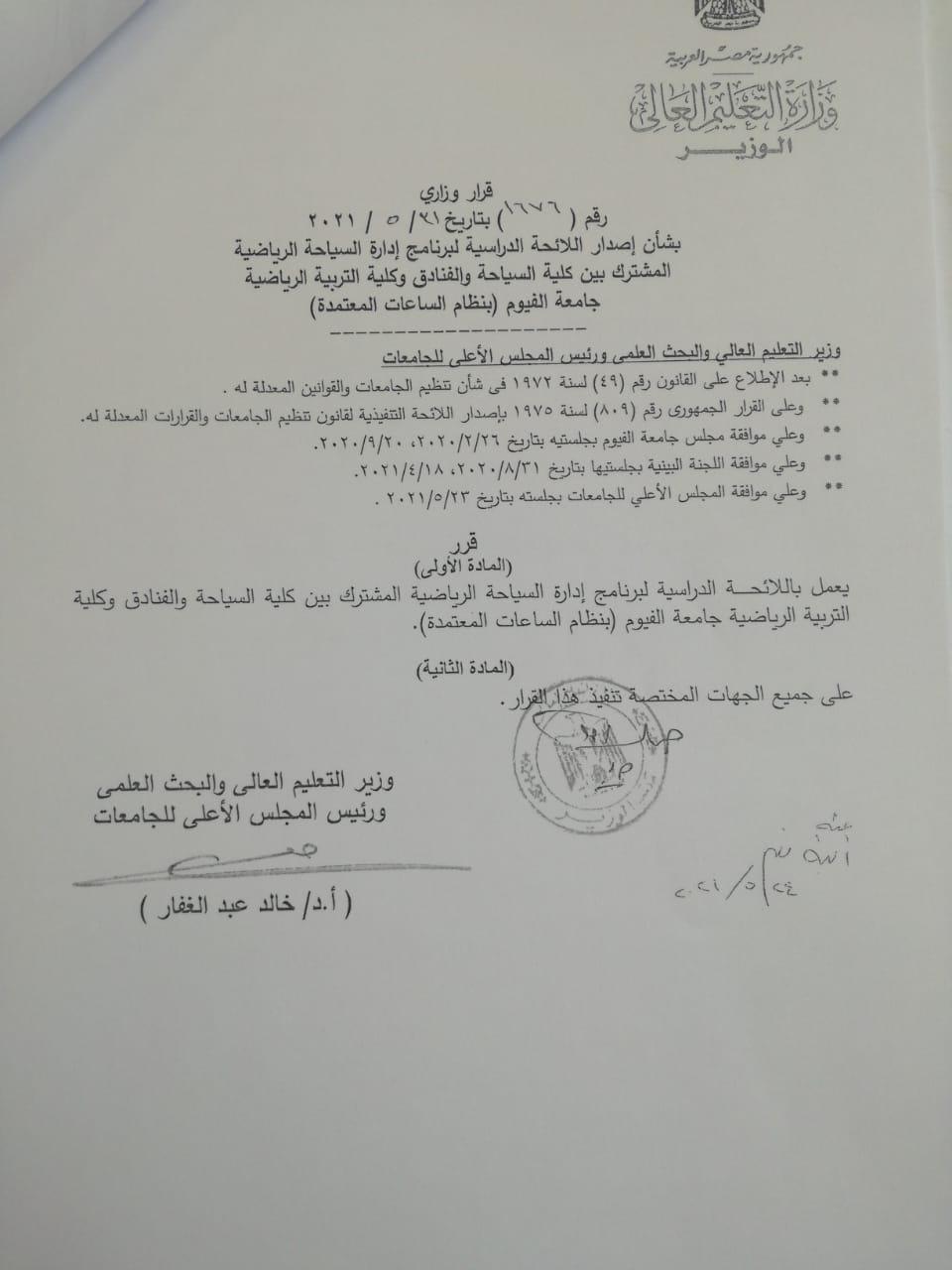جامعة الفيوم: إدارة السياحة الرياضية أول برنامج مشترك بين كليتين على مستوى الجامعات المصرية