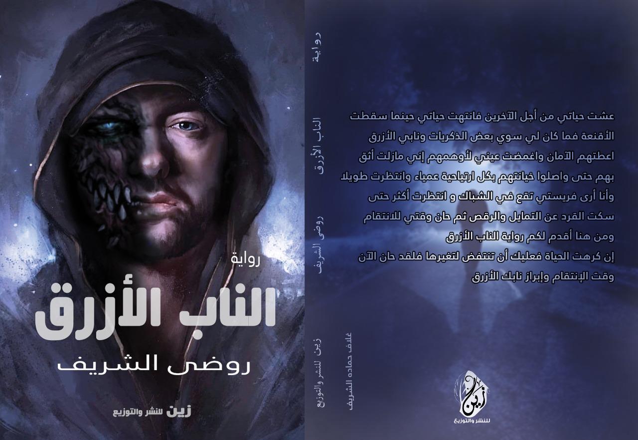 رواية الناب الازرق قريبا بمعرض القاهرة الدولي للكتاب