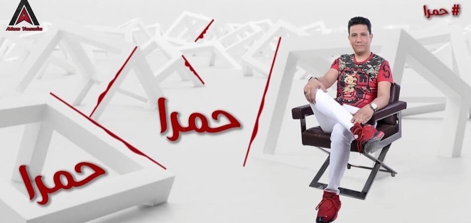 بالفيديو.. «علاء ياسين» يطرح كليب خدودها حمرا على اليوتيوب