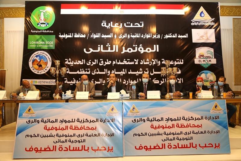 تحت رعاية وزير الموارد المائية والري ومحافظ المنوفية تنظيم المؤتمر الثاني للتوعية والارشاد لنظم الري الحديثة ترشيدا لاستخدام المياه