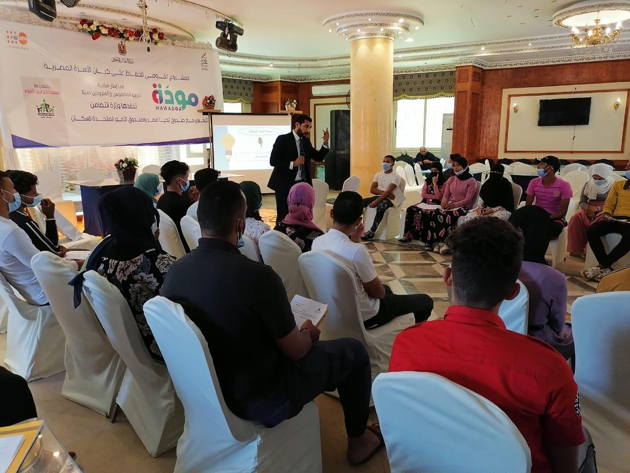 """""""مودة"""" يطلق المرحلة الثالثة من تدريبات المخطوبين والمتزوجين حديثًا من محافظة الفيوم"""