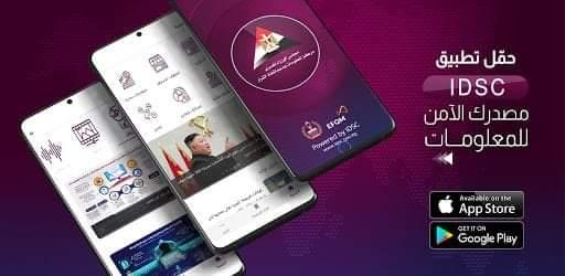 مركز معلومات مجلس الوزراء يطلق تطبيق (IDSC) على الهاتف المحمول لإتاحة البيانات والمعلومات المُحدّثة