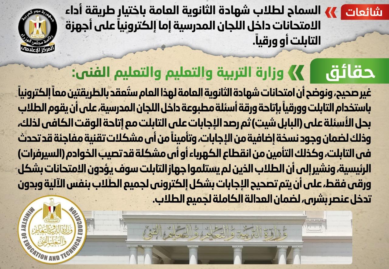 وزارة التعليم تنفى السماح لطلاب شهادة الثانوية العامة باختيار طريقة أداء الامتحانات داخل اللجان المدرسية إما إلكترونياً على أجهزة التابلت أو ورقياً