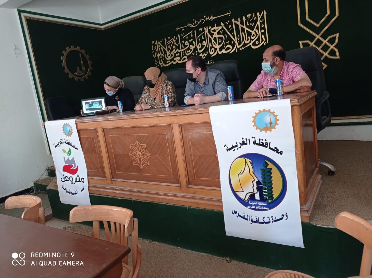 """محافظة الغربية تعقد الندوة التثقيفية """"كيف تبدأ مشروعك"""" ضمن مبادرة حياة كريمة"""
