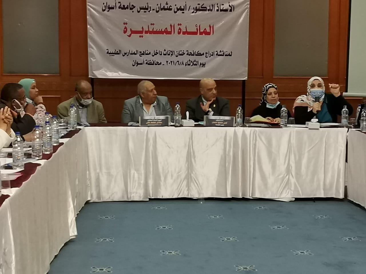 مائدة مستديرة تنظمها جامعة أسوان بالتعاون مع جمعية المستقبل للتنمية تحت عنوان القضاء على تطبيب ختان الإناث وتجريمه
