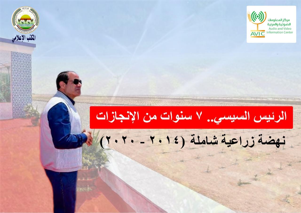 """""""الزراعة"""" تصدر انفوجراف وفيديو  بعنوان: """"الرئيس السيسي .. ٧ سنوات من الإنجازات نهضة زراعية شاملة (٢٠١٤- ٢٠٢١)"""
