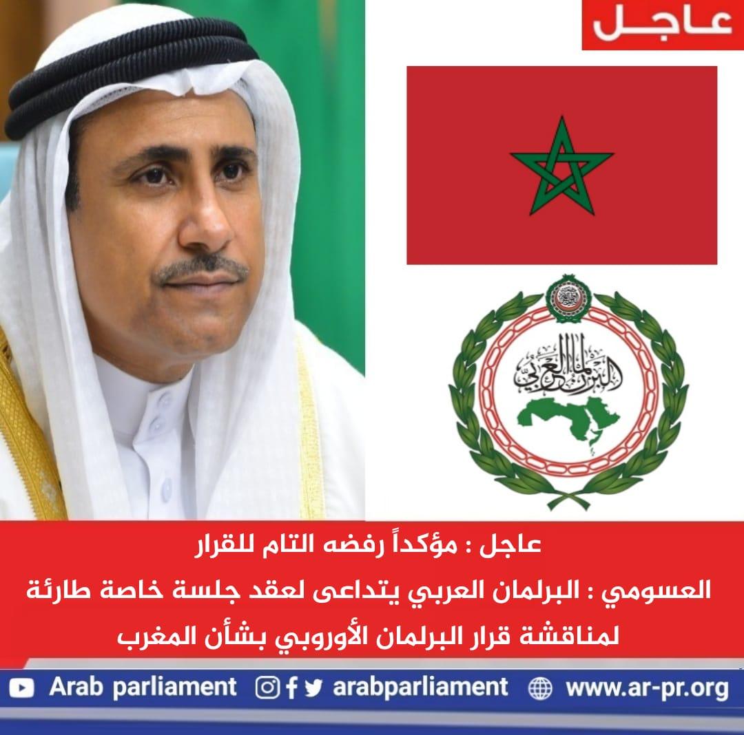 مؤكداً رفضه التام للقرار  العسومي: البرلمان العربي يتداعى لعقد جلسة خاصة طارئة لمناقشة قرار البرلمان الأوروبي بشأن المغرب