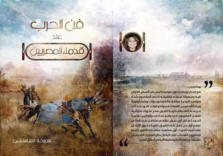 """اللواء محمد عبدالواحد عن كتاب """"فن الحرب"""" : نواة لمشروع ثقافى ضخم"""