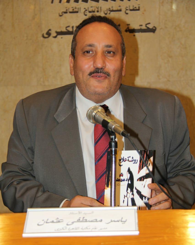 ياسر عثمان منسقا عاما للاتحاد العربي للمكتبات والمعلومات