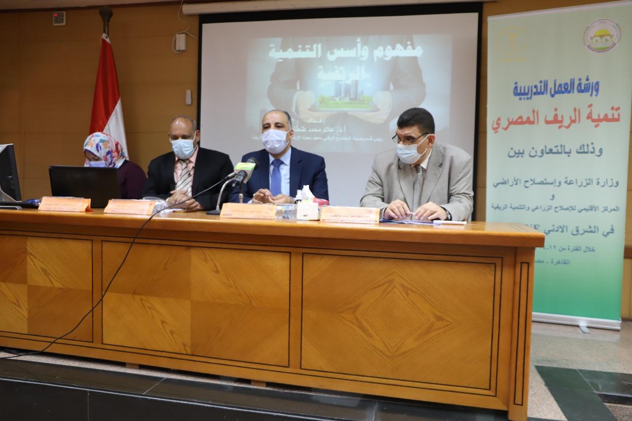 """""""الزراعة"""" تطلق فعاليات ورشة العمل التدريبية في مجال تنمية الريف المصري"""