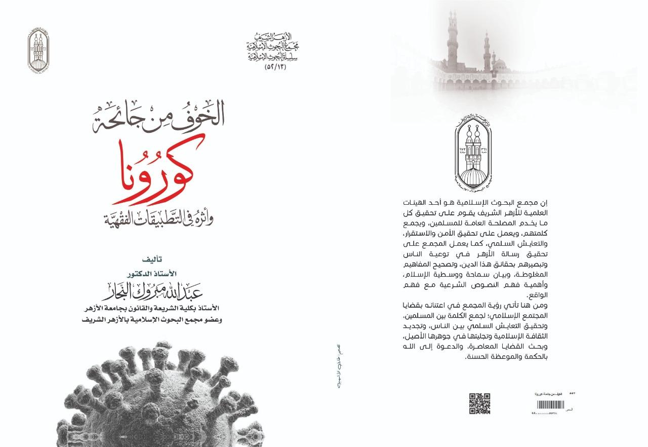 في يومه الأخير.. القول الطيب وجائحة كورونا وهوامش القوصي تتصدر الكتب الأكثر إقبالًا في جناح الأزهر بمعرض الكتاب