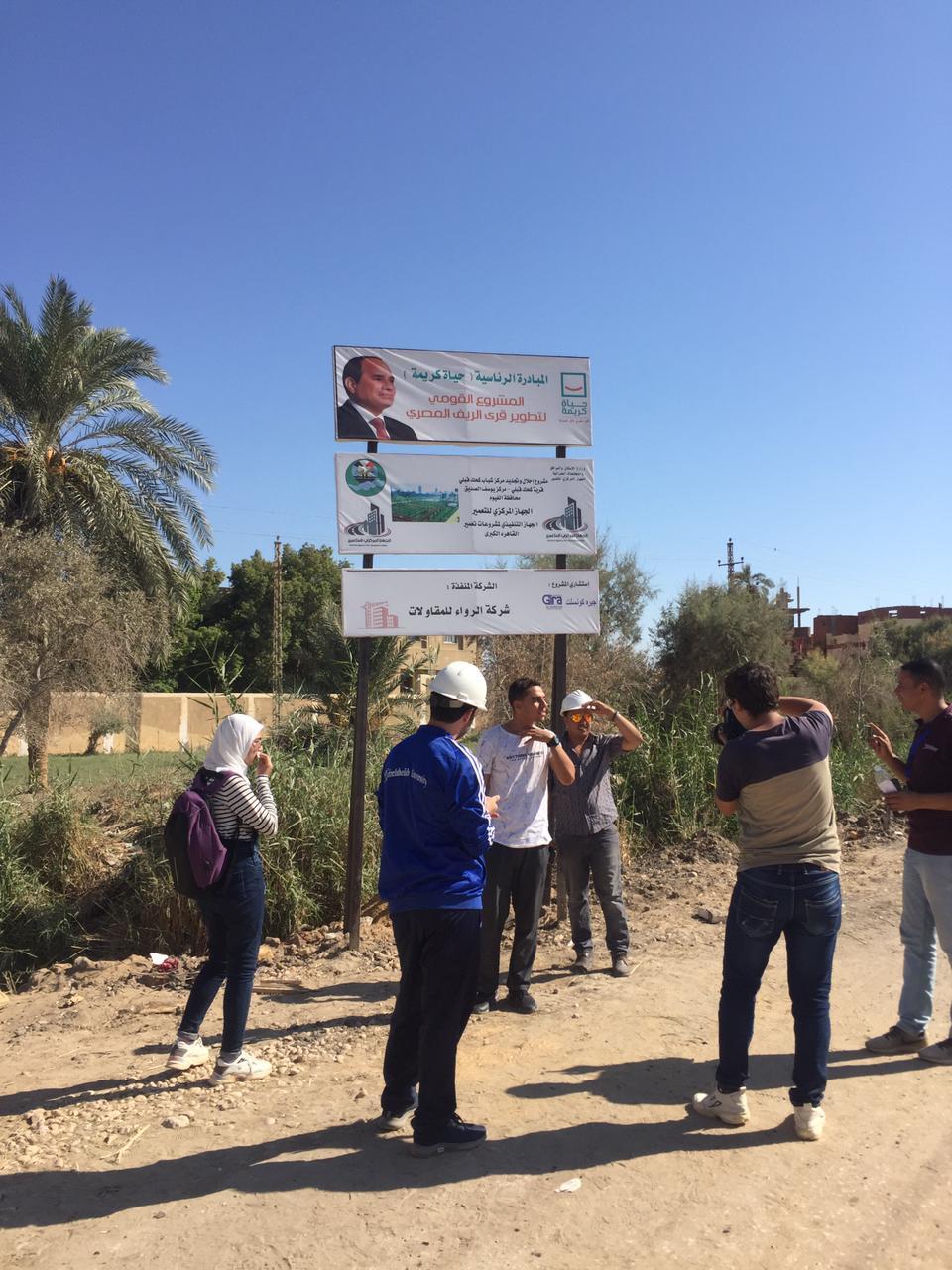 """وفود الجامعات المصرية تزور المناطق الأثرية بالفيوم ومشروعات """"حياة كريمة"""""""