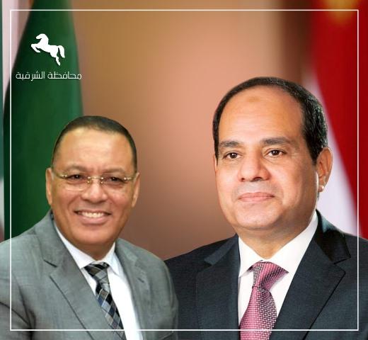محافظ الشرقية يُهنئ فخامة رئيس الجمهورية بعيد الأضحى المبارك